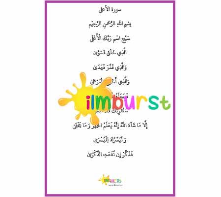 Surah al-A'la Archives - ilmburst