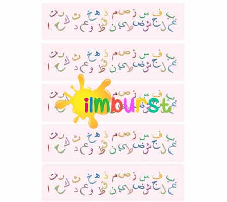 Arabic Alphabet Border Display Portrait Pink