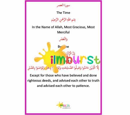 Surah al-'Asr - Translation - ilmburst