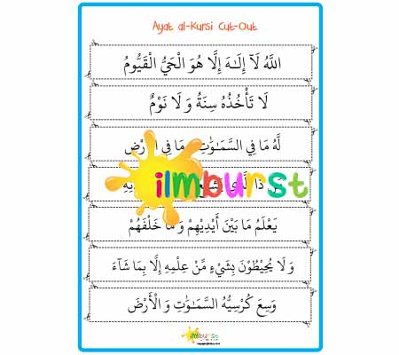 Ayat al-Kursi Cut Out