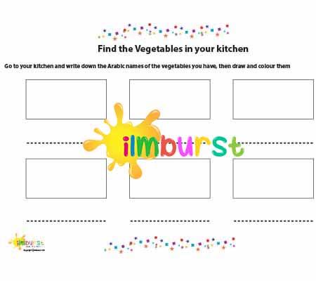 Find the Vegetables (Worksheet)