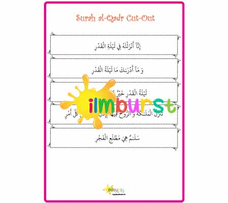 Surah al-Qadr - Cut Out - ilmburst