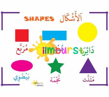 Arabic Vocabulary – Different Shapes