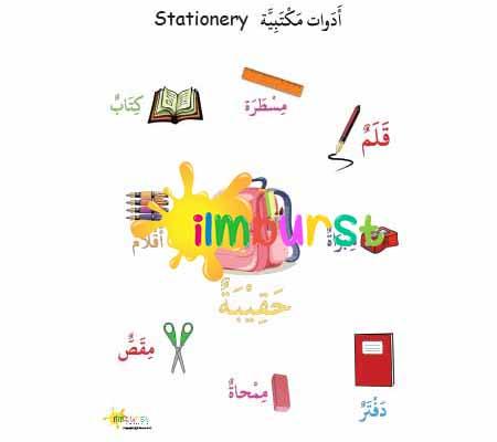 Arabic Vocabulary – Stationery
