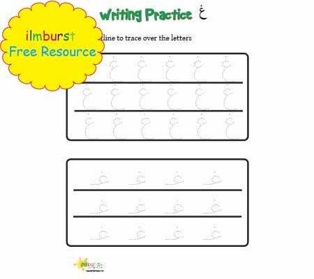 Writing Practice – Alphabet – Ghayn