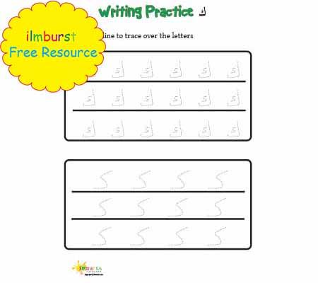 Writing Practice – Alphabet – Kaaf