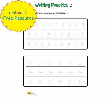 Writing Practice – Alphabet – Waw